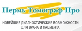Пермь Томограф Про